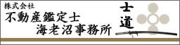 不動産鑑定 仲介 不動産鑑定士 遺産分割 東京 株式会社不動産鑑定士海老沼事務所
